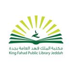 مكتبة الملك فهد العامة بجدة