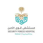 مستشفى قوى الأمن بمكة المكرمة
