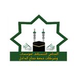 المجلس التنسيقي لمؤسسات وشركات خدمة حجاج الداخل