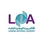 الأكاديمية الوطنية الرائدة