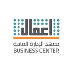 مركز الأعمال بمعهد الإدارة العامة