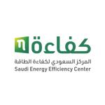 المركز السعودي لكفاءة الطاقة (كفاءة)
