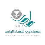 جمعية ذوي شهداء الواجب