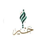 جمعية البر الخيرية بمحافظة عنيزة