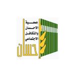 جمعية الإحسان والتكافل الاجتماعي بمكة المكرمة