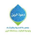 جمعية الدعوة والإرشاد وتوعية الجاليات في محافظة الرين