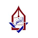مدارس الفصحى الأهلية بالمدينة المنورة