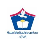 مدارس دار السلام الأهلية بالرياض