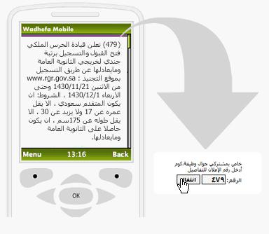 طريقة الرجوع لمعلومات أكثر عن الرسالة من خلال موقع وظيفة.كوم